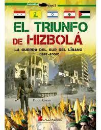 EL TRIUNFO DE HIZBOLA. LA GUERRA DEL SUR DEL LÍBANO (1967-2000)