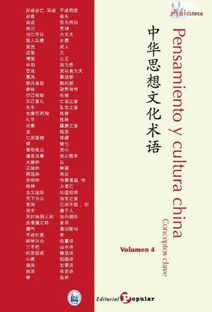PENSAMIENTO Y CULTURA CHINA. CONCEPTOS CLAVE VOL.4